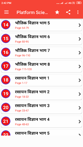 Complete Science for Group D in Hindi screenshot 3