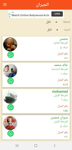 جيران ابنى بيتك screenshot 5