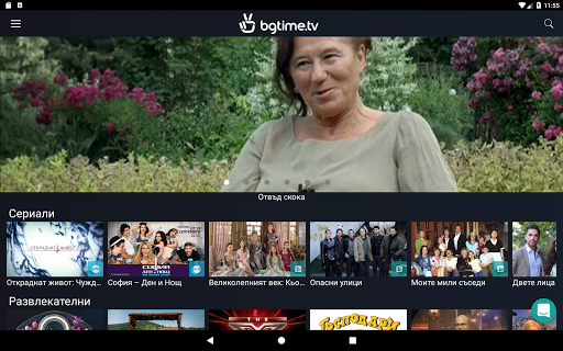 bgtime.tv (subscription required) screenshot 5