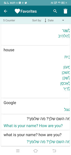 Hebrew-English Translator screenshot 5