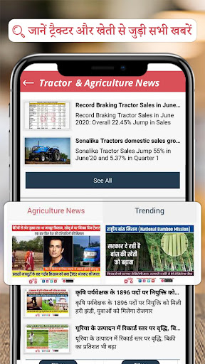 TractorJunction 屏幕截图 7