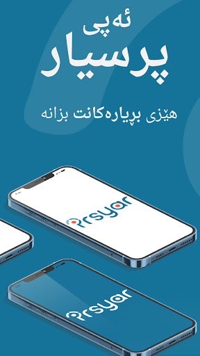 Prsyar :: پرسیار screenshot 1