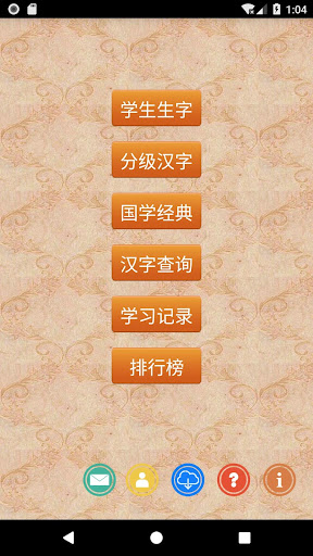 Write Chinese characters with me screenshot 2