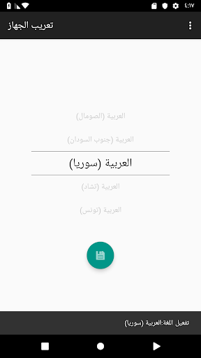 تعريب الجهاز (Arabic language) screenshot 1