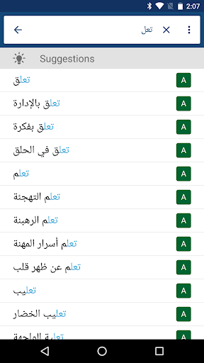 Arabic English Dictionary & Translator Free screenshot 1
