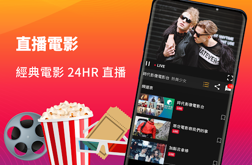 (TAIWAN ONLY) Free TV Show App 屏幕截图 5