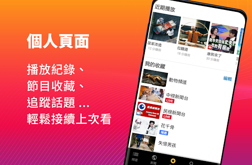(TAIWAN ONLY) Free TV Show App 屏幕截图 6