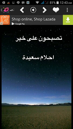 Good Morning in Arabic screenshot 14