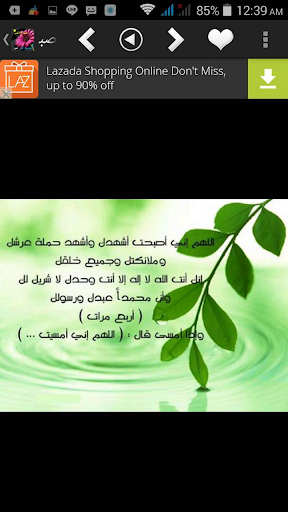Good Morning in Arabic screenshot 5