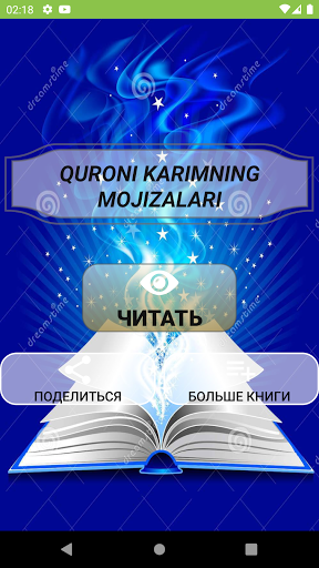 Quroni screenshot 1