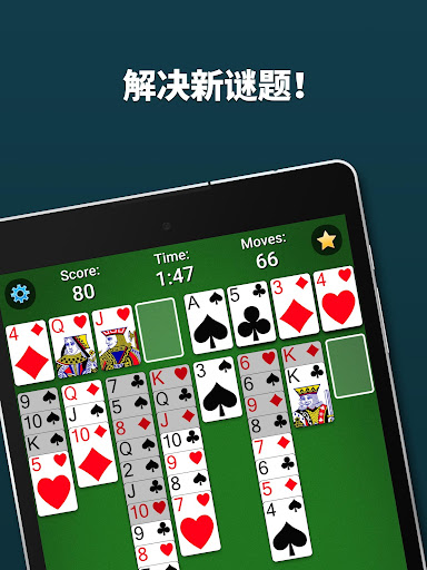FreeCell Solitaire 屏幕截图 9