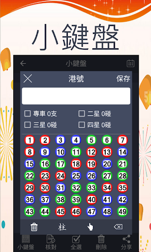 六合彩 screenshot 5