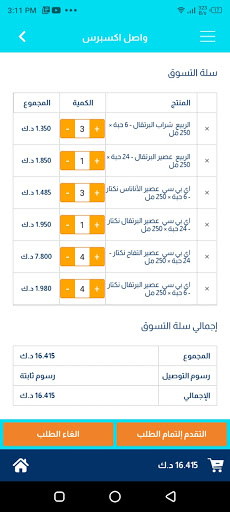 WaselXpress - واصل اكسبرس screenshot 10