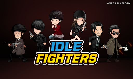 Idle Fighters screenshot 16