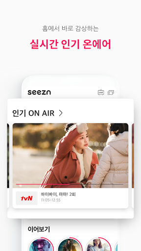 Seezn(시즌) captura de pantalla 2
