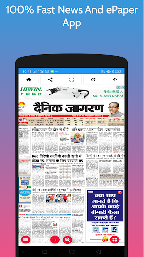Daily ePaper - All India News paper And ePaper screenshot 4