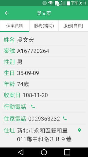 博鈞居服GCare screenshot 3