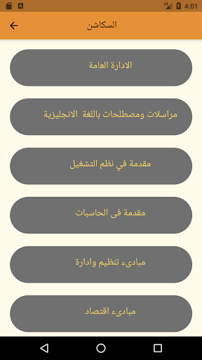 Nile Academy For Science screenshot 6