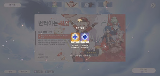 Genshin Impact Smart Simulator (원신 스마트 시뮬레이터) screenshot 7