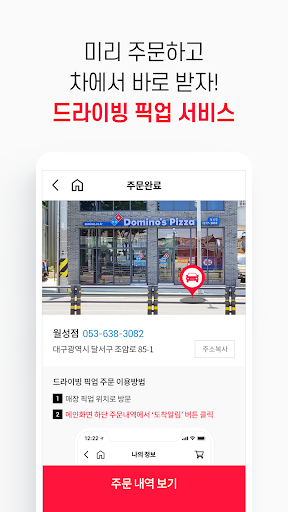 도미노피자-Domino's Pizza of Korea screenshot 5