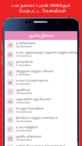 General Knowledge in Tamil screenshot 19