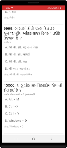 Gujarat Asked Questions screenshot 2