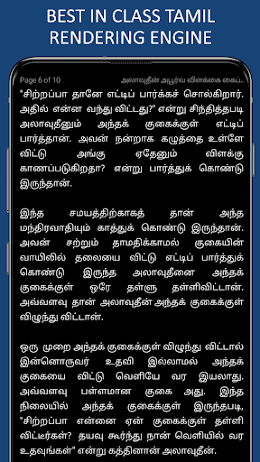 1001 Nights Stories in Tamil screenshot 2