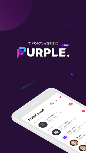 パープル(PURPLE) screenshot 1