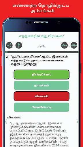 General Knowledge in Tamil screenshot 6