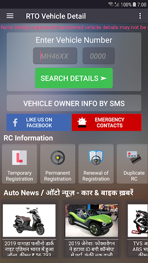 How to find Vehicle Car Owner detail from Number screenshot 1
