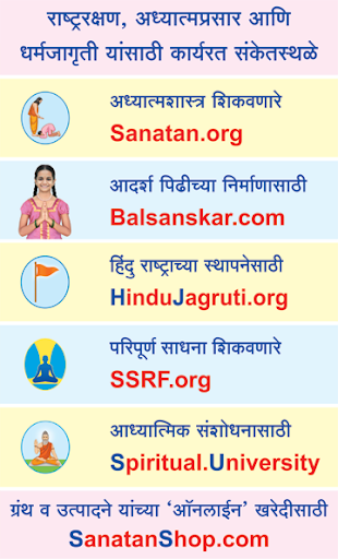 Sanatan Prabhat screenshot 8