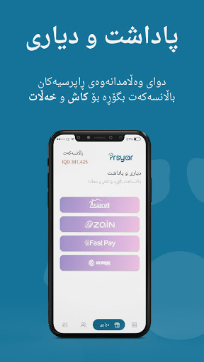Prsyar :: پرسیار screenshot 4