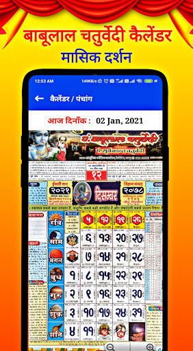 Babulal Chaturvedi Calendar 2021 screenshot 6