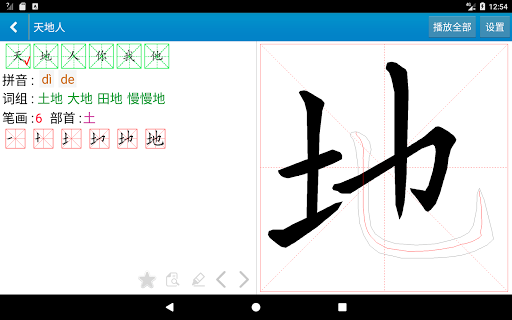 Write Chinese characters with me screenshot 14