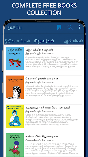 1001 Nights Stories in Tamil screenshot 7