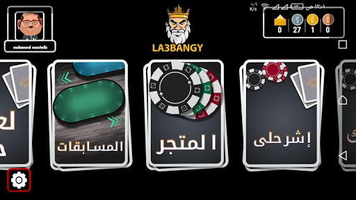 La3bangy-لعبنجي screenshot 2
