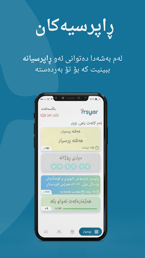 Prsyar :: پرسیار screenshot 3