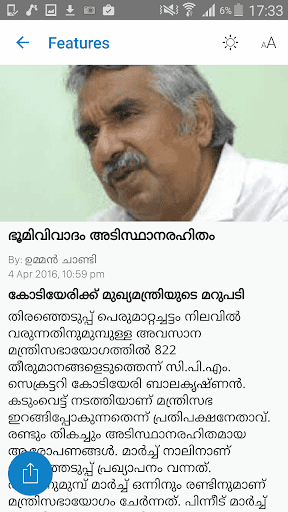 Mathrubhumi screenshot 2