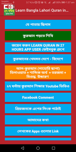 Learn Bangla Lahori Quran in 27 Hours screenshot 2