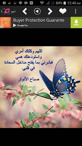 Good Morning in Arabic screenshot 3