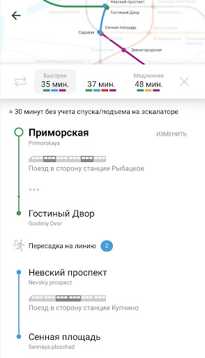 Subway map Saint Petersburg and transport card SPb screenshot 5