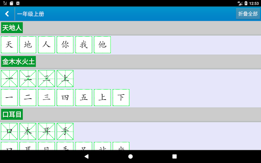 Write Chinese characters with me screenshot 13