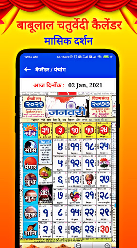 Babulal Chaturvedi Calendar 2021 screenshot 8