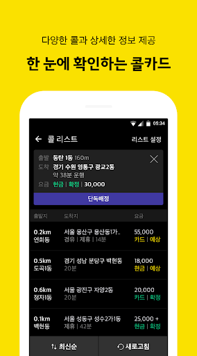 Kakao Driver screenshot 2
