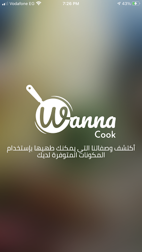 WannaCook - أطبخ ايه screenshot 1