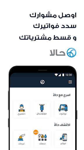 Halan - Ride-hailing, Delivery, Payment, Ecommerce screenshot 1