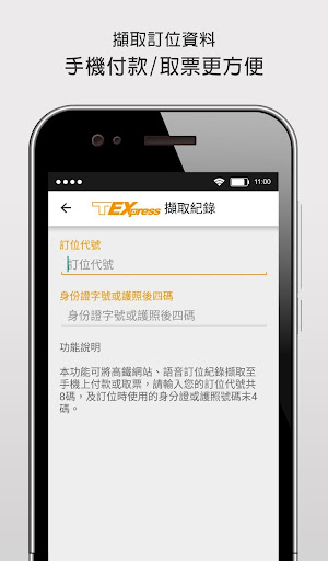 台灣高鐵 T Express行動購票服務 screenshot 4
