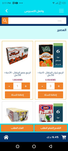 WaselXpress - واصل اكسبرس screenshot 4