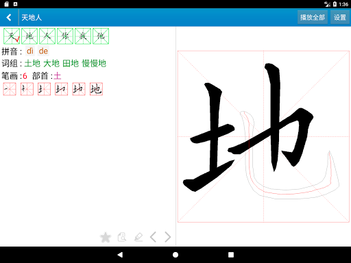 Write Chinese characters with me screenshot 10