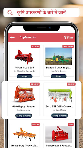 TractorJunction 屏幕截图 6